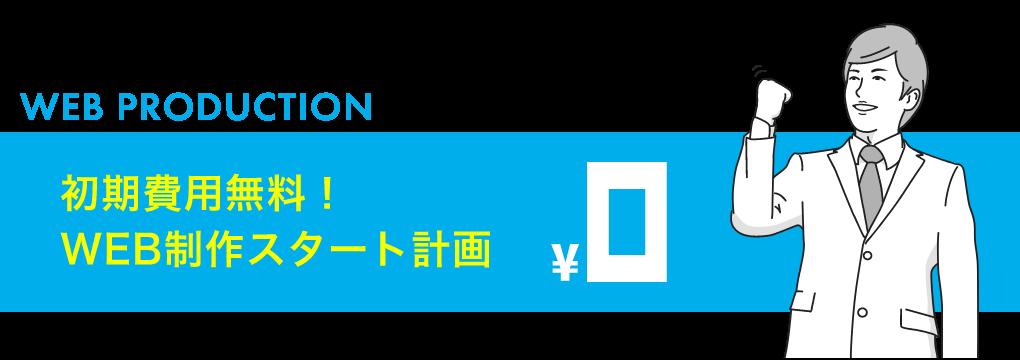【初期費用無料】WEB制作スタート計画!