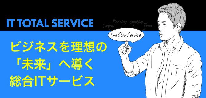 ワンストップ制作サービス