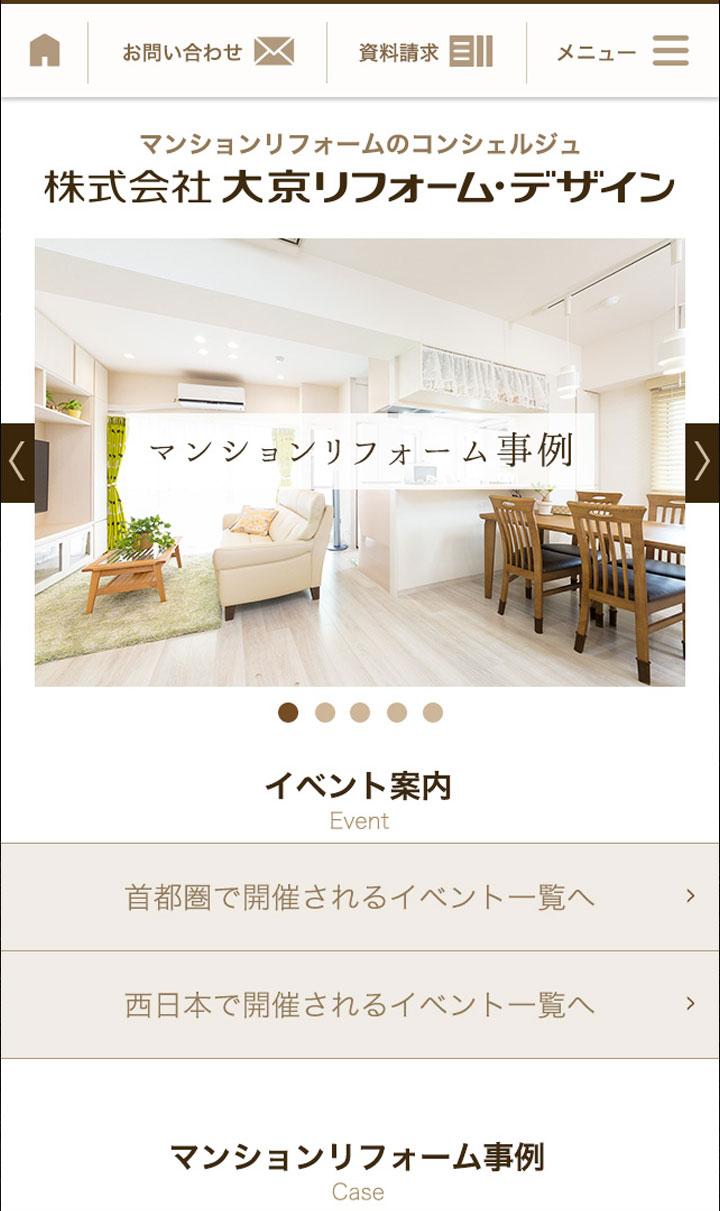 株式会社大京リフォーム・デザイン