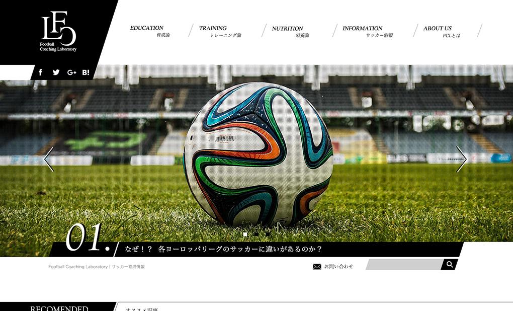 Football Coaching Laboratory